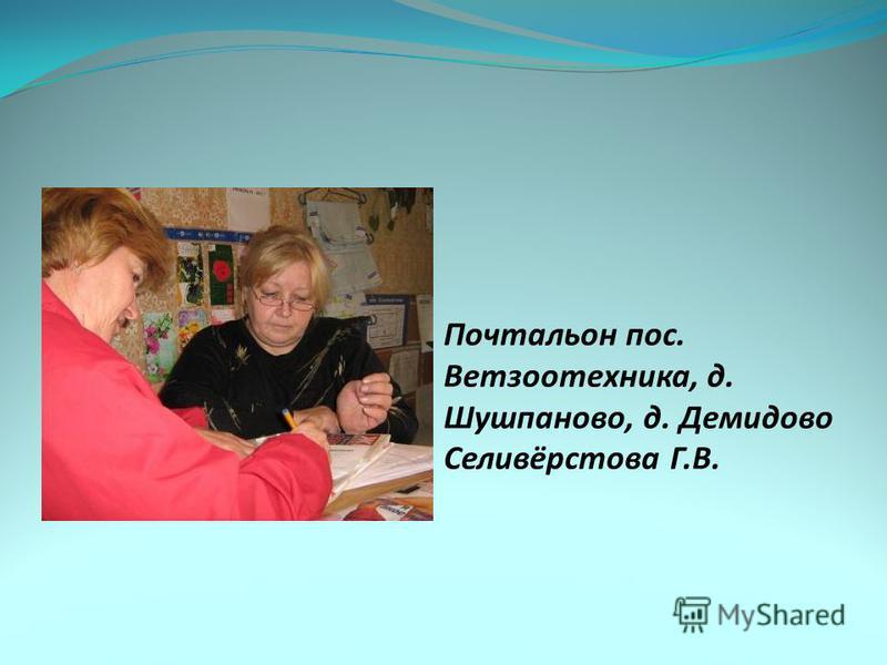 Почтальон пос. Ветзоотехника, д. Шушпаново, д. Демидово Селивёрстова Г.В.