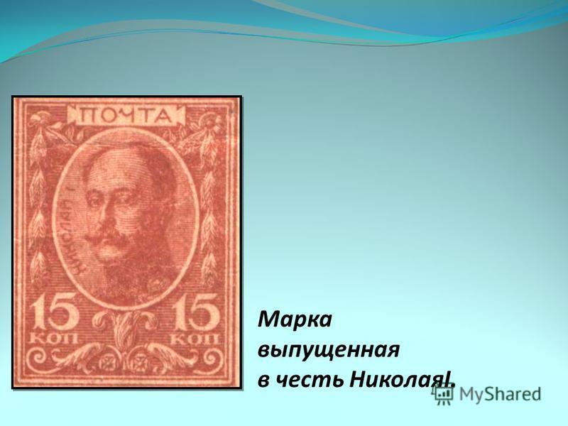 Марка выпущенная в честь НиколаяI.