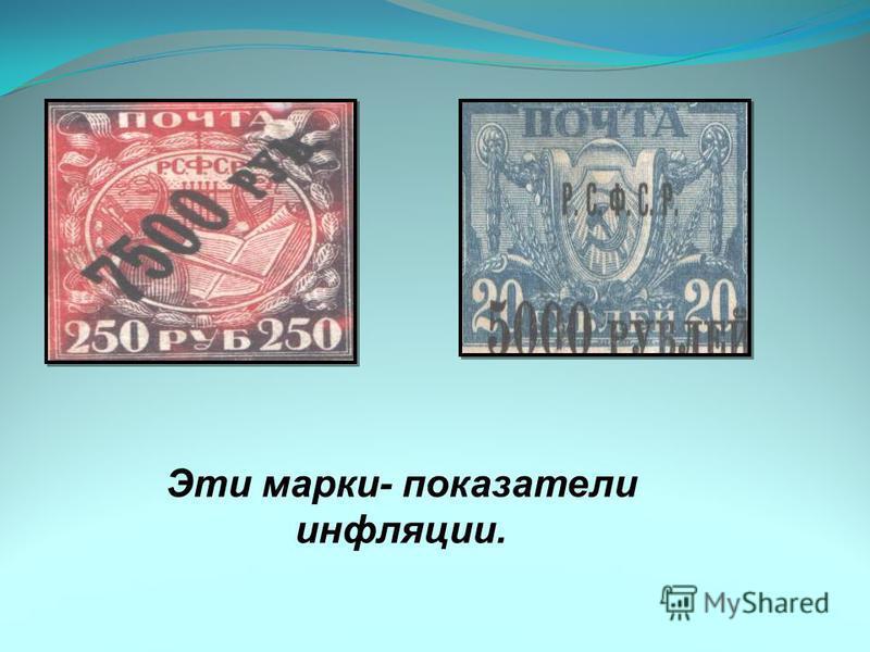 Эти марки- показатели инфляции.
