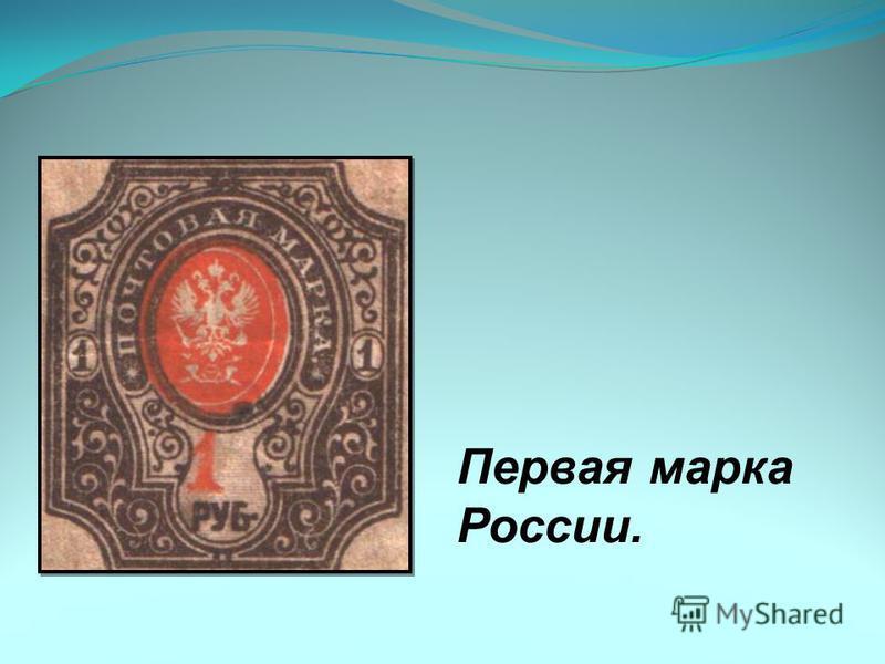 Первая марка России.