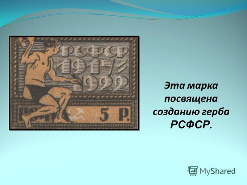 Эта марка посвящена созданию герба РСФСР.