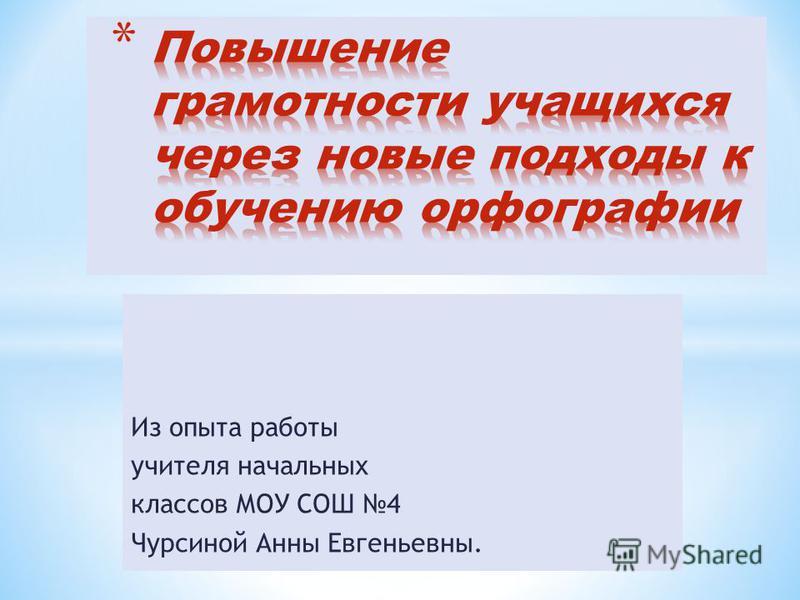 Из опыта работы учителя начальных классов МОУ СОШ 4 Чурсиной Анны Евгеньевны.