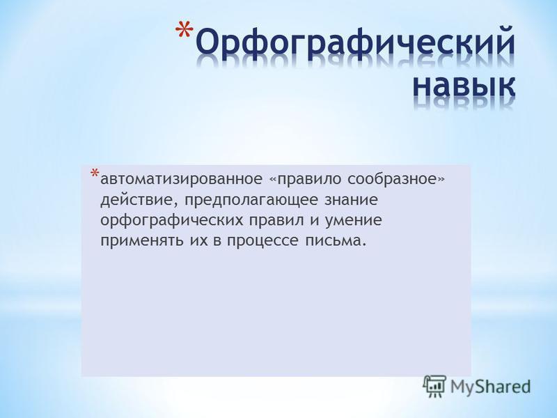 * автоматизированное «правило сообразное» действие, предполагающее знание орфографических правил и умение применять их в процессе письма.