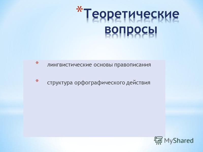 * лингвистические основы правописания * структура орфографического действия