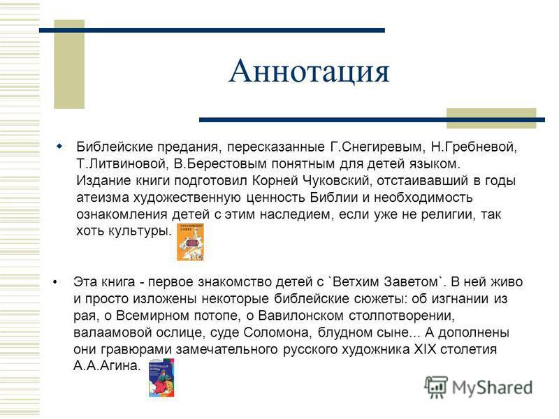 Справка Энциклопедия