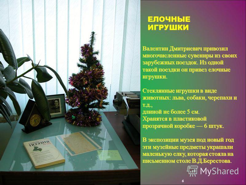Бумага, масло, 80-е годы. Автор неизвестен (не установлен). Этот портрет висел в кабинете В.Д.Берестова. В музей был передан семьей В.Д.Берестова. В октябре 2010 года был использован в декорациях представления «Мои встречи с Пушкиным» по воспоминания