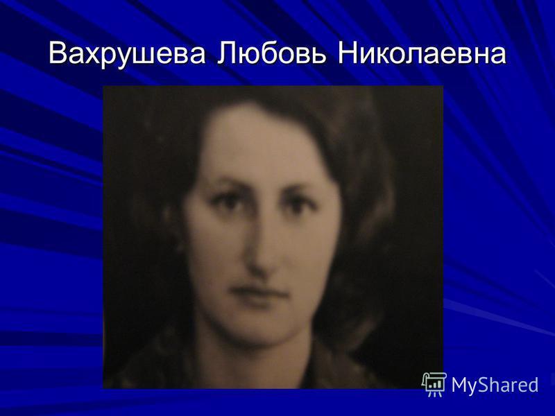 Вахрушева Любовь Николаевна