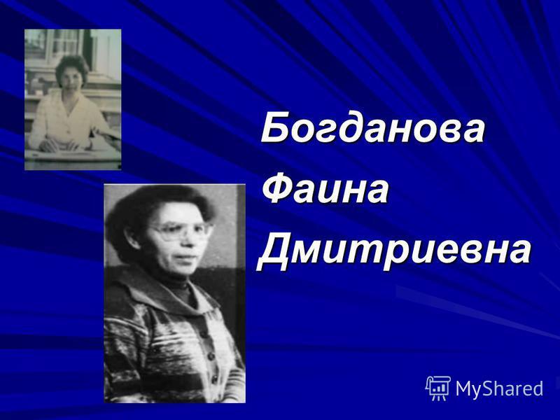 БогдановаФаинаДмитриевна