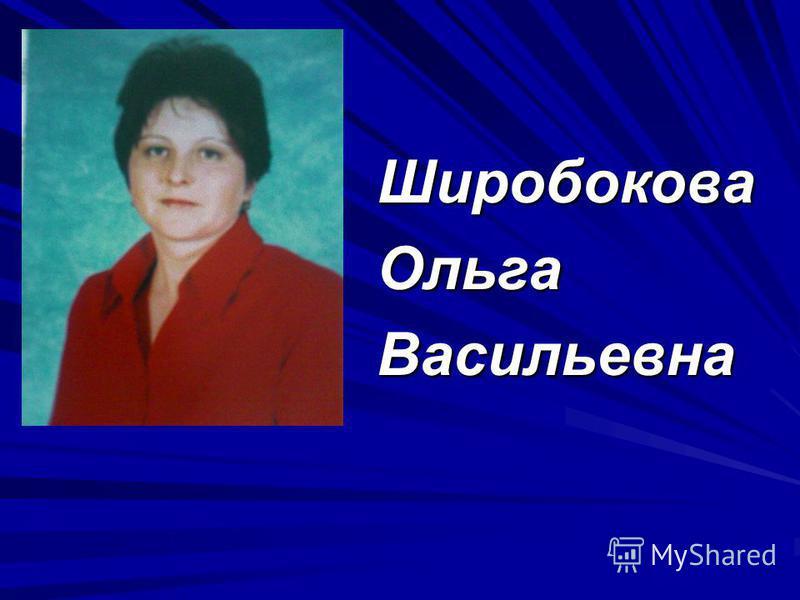 ШиробоковаОльгаВасильевна