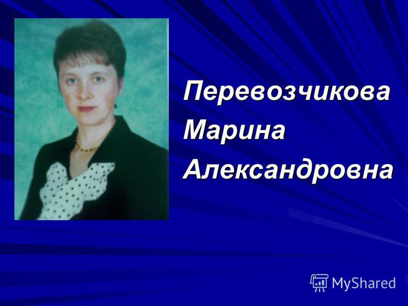 ПеревозчиковаМаринаАлександровна