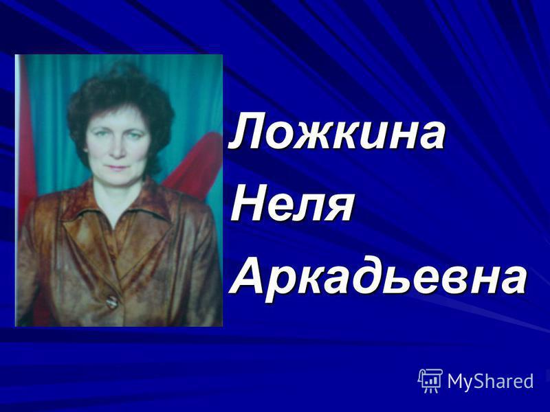 ЛожкинаНеляАркадьевна