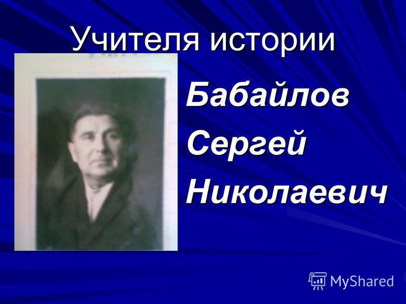 Учителя истории БабайловСергейНиколаевич