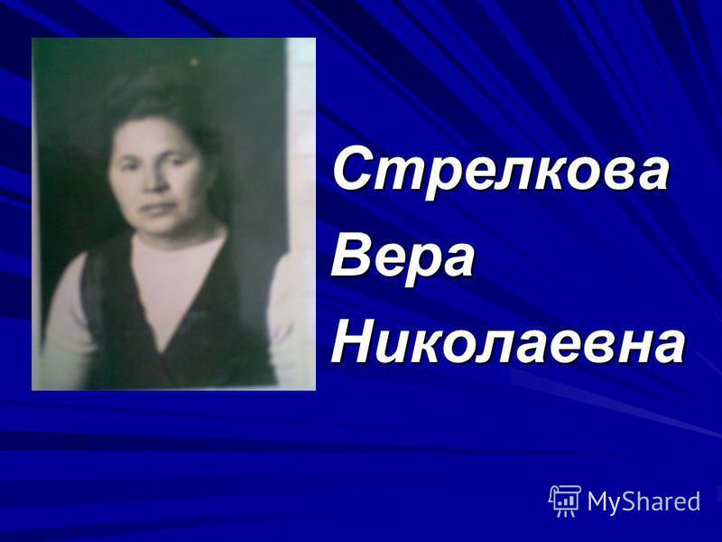 СтрелковаВераНиколаевна