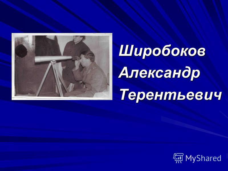 ШиробоковАлександрТерентьевич