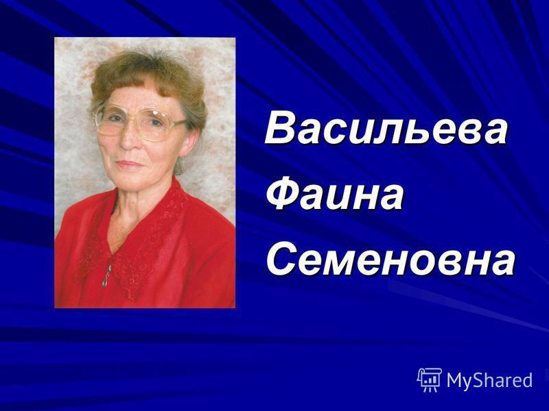 ВасильеваФаинаСеменовна