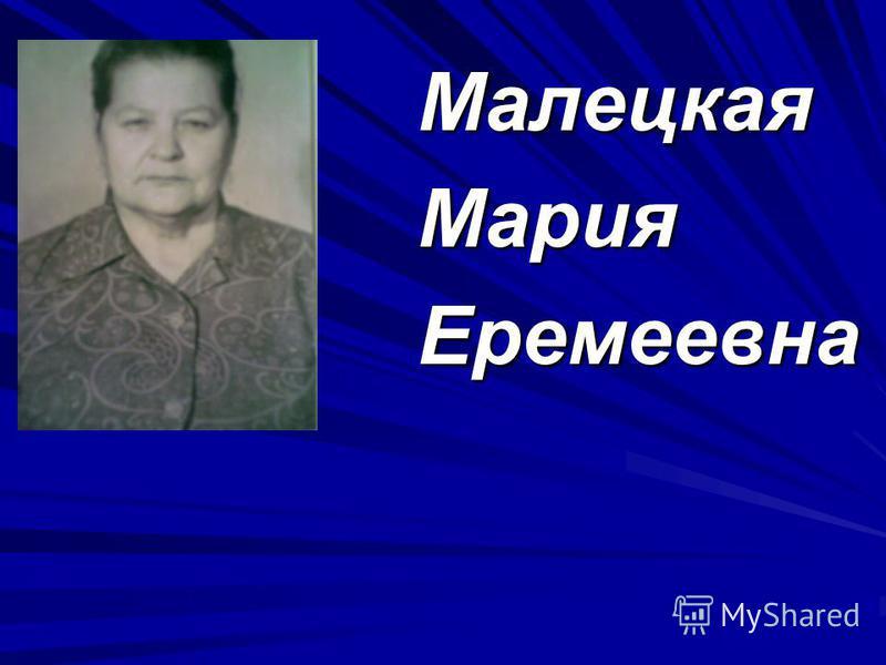 МалецкаяМарияЕремеевна