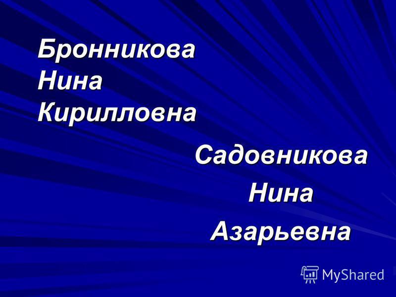 СадовниковаНинаАзарьевна БронниковаНинаКирилловна
