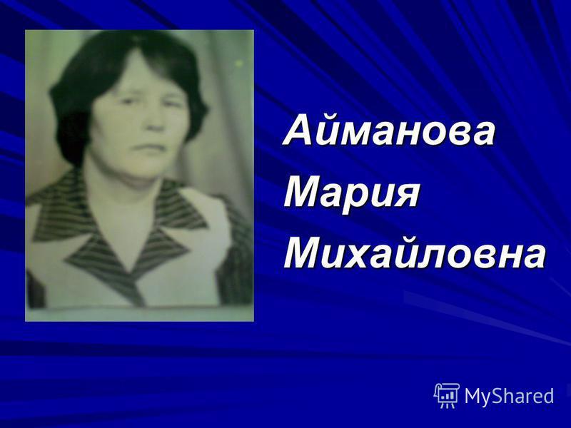 АймановаМарияМихайловна