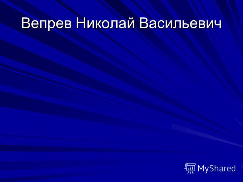 Вепрев Николай Васильевич
