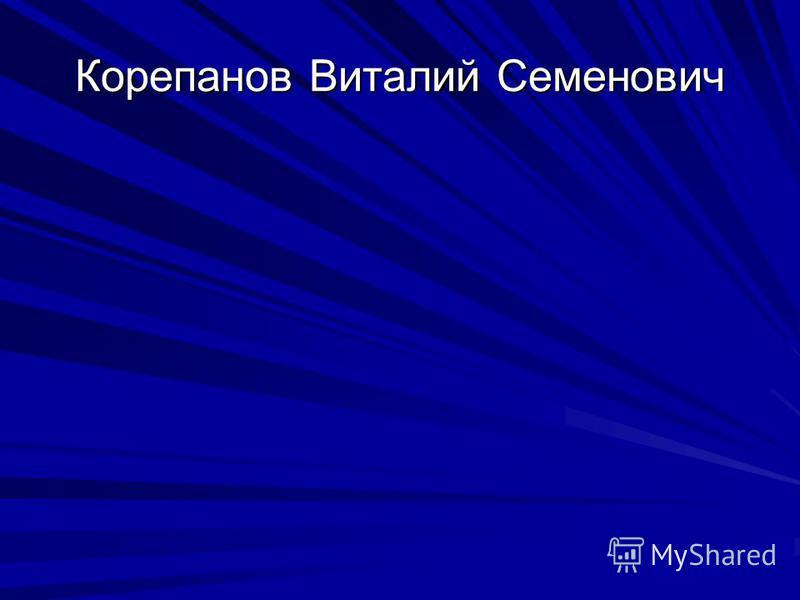 Корепанов Виталий Семенович