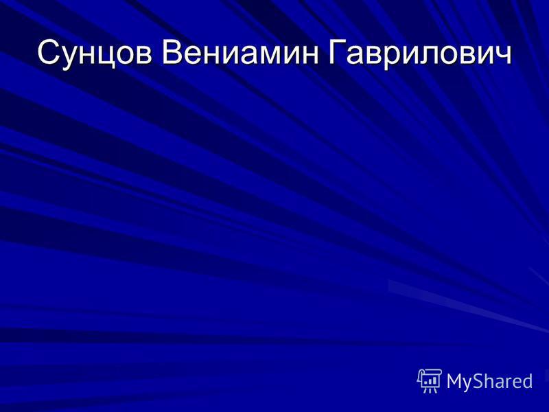 Сунцов Вениамин Гаврилович