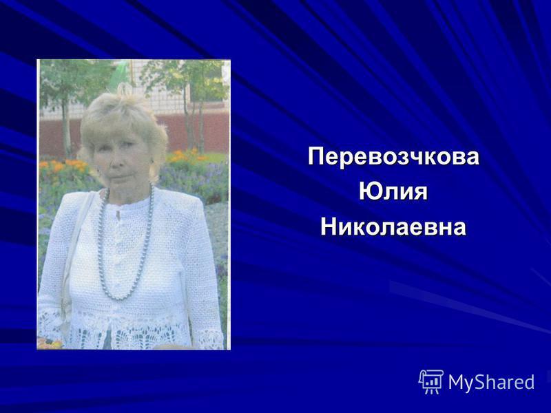 Перевозчкова ЮлияНиколаевна