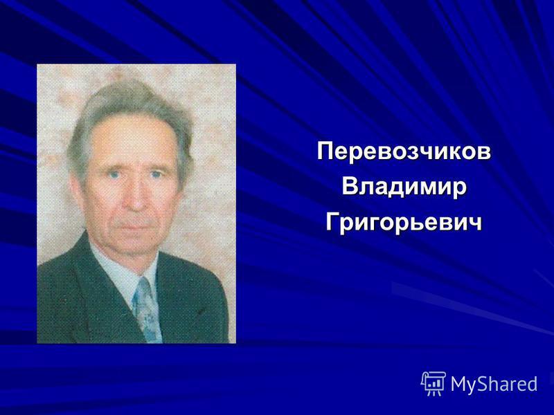 Перевозчиков ВладимирГригорьевич