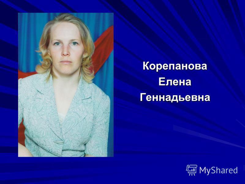 Корепанова ЕленаГеннадьевна