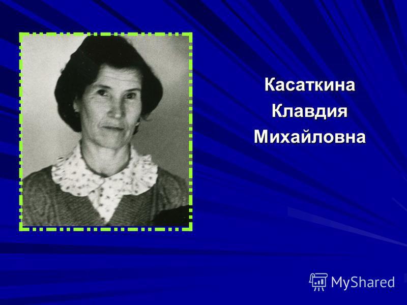 Касаткина КлавдияМихайловна