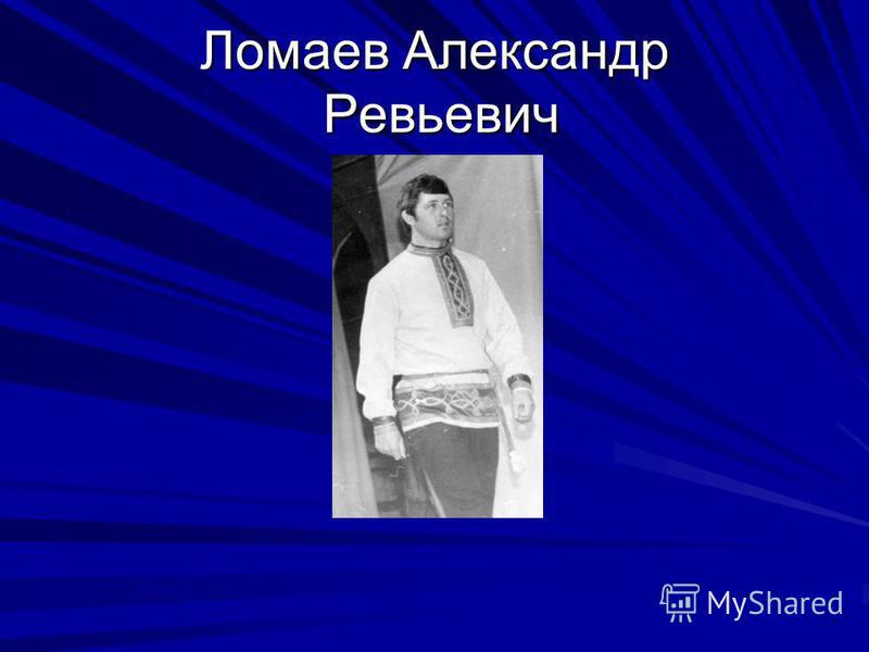 Ломаев Александр Ревьевич