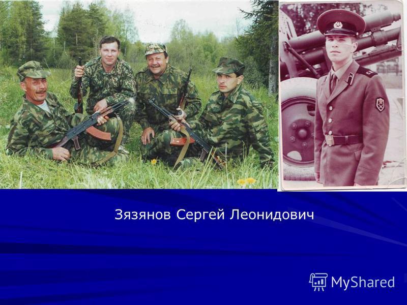 Зязянов Сергей Леонидович