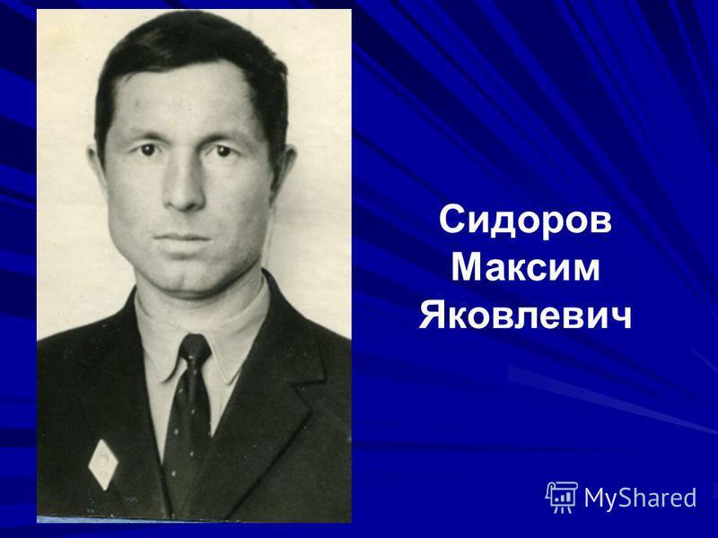 Сидоров Максим Яковлевич