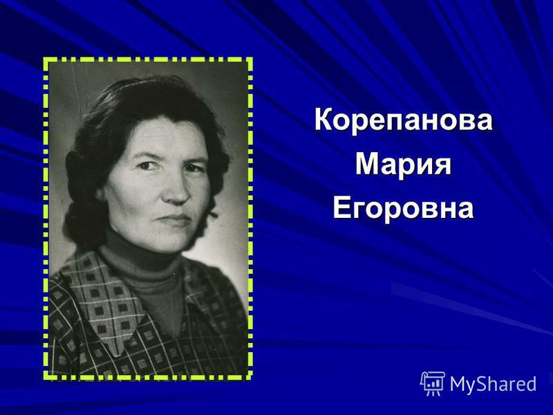 Корепанова МарияЕгоровна