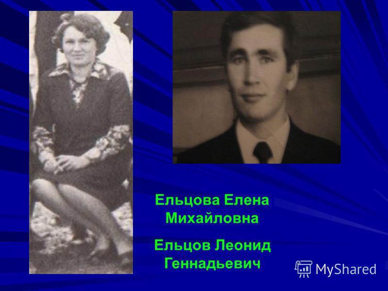 Ельцова Елена Михайловна Ельцов Леонид Геннадьевич