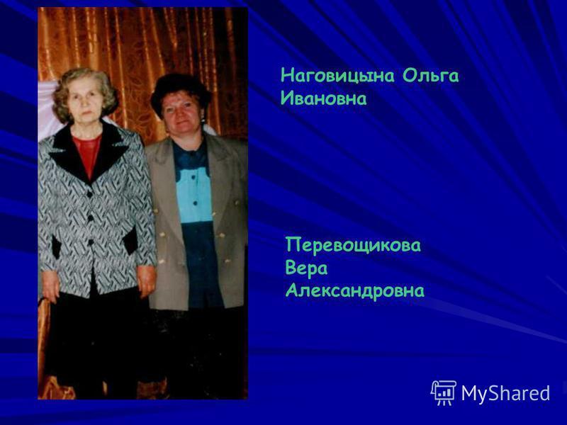 Наговицына Ольга Ивановна Перевощикова Вера Александровна