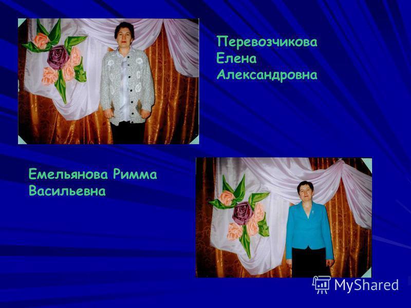 Перевозчикова Елена Александровна Емельянова Римма Васильевна