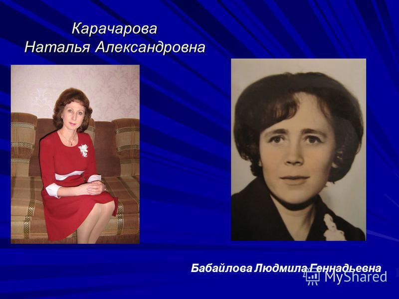 Карачарова Наталья Александровна Карачарова Наталья Александровна Бабайлова Людмила Геннадьевна