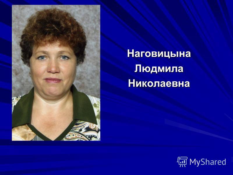 Наговицына ЛюдмилаНиколаевна