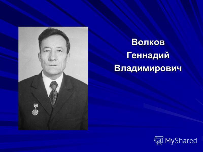 Волков ГеннадийВладимирович