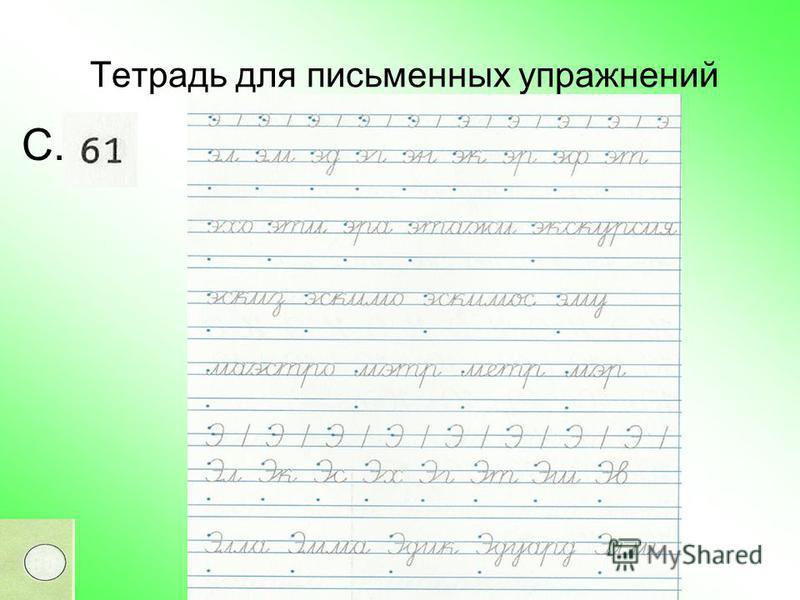 Тетрадь для письменных упражнений С.