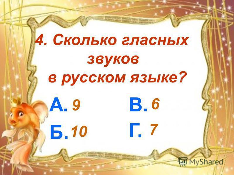 4. Сколько гласных звуков в русском языке? А. Б. В. Г. 9 10 6 7