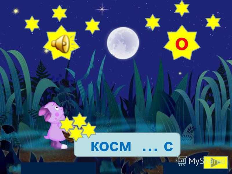 Дарю тебе звезду! Комета - небесное тело, входящее в состав солнечной системы. Имеет вид туманных пятнышек с ярким сгустком в центре – ядром. У ярких комет при приближении к Солнцу появляется хвост в виде светящейся полосы.