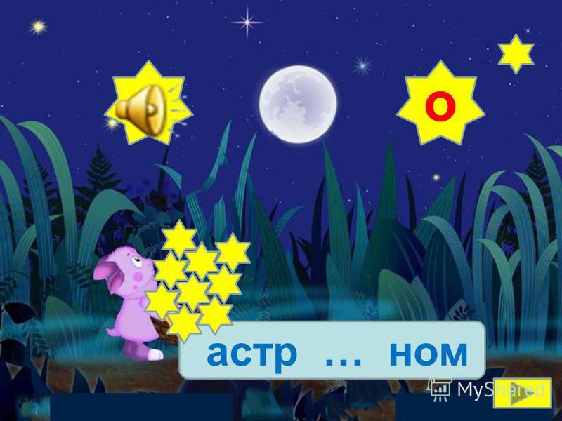 Дарю тебе звезду! Метеорит - камень или кусок железа, упавший на Землю из межпланетного пространства.