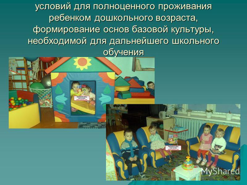 Цель работы д/с : создание благоприятных условий для полноценного проживания ребенком дошкольного возраста, формирование основ базовой культуры, необходимой для дальнейшего школьного обучения