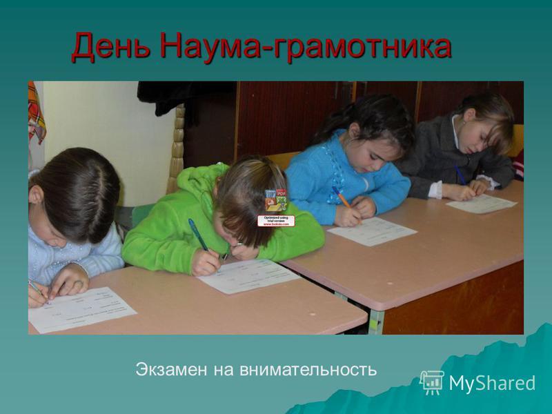 День Наума-грамотника Экзамен на внимательность