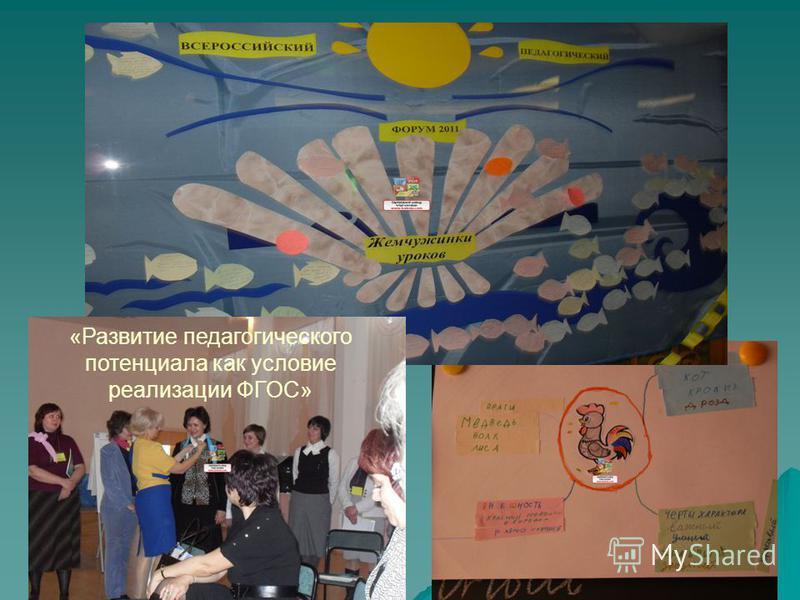 «Развитие педагогического потенциала как условие реализации ФГОС»