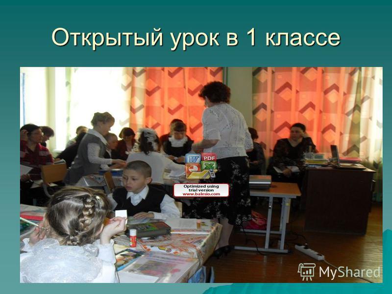Открытый урок в 1 классе