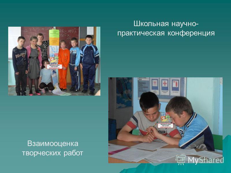 Школьная научно- практическая конференция Взаимооценка творческих работ