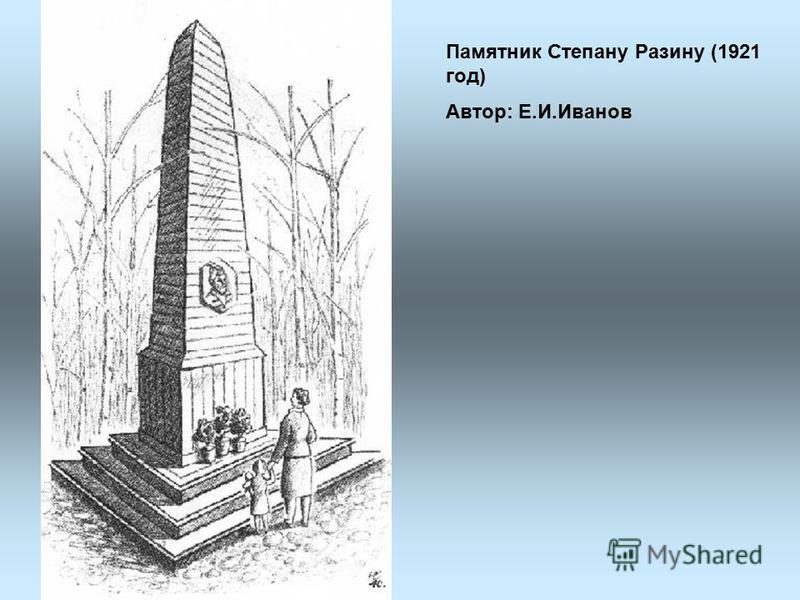 Памятник Степану Разину (1921 год) Автор: Е.И.Иванов