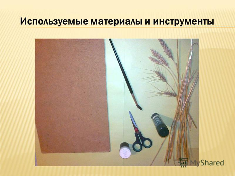Используемые материалы и инструменты
